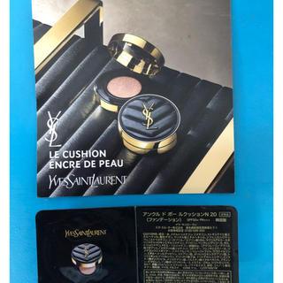 イヴサンローランボーテ(Yves Saint Laurent Beaute)のYSL イヴサンローラン アンクル ド ポー ルクッションN 20(ファンデーション)