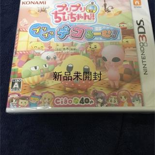 コナミ(KONAMI)のプリプリちぃちゃん!! プリプリ デコるーむ! 3DS(携帯用ゲームソフト)