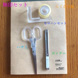 ムジルシリョウヒン(MUJI (無印良品))の無印ハサミ・カッター・ノート・セロテープセット(はさみ/カッター)