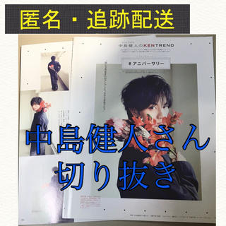 セクシー ゾーン(Sexy Zone)の中島健人さん 切り抜き anan アンアン 雑誌(アート/エンタメ/ホビー)