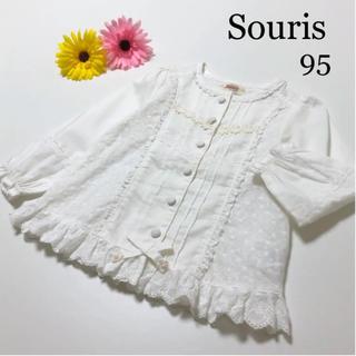Souris - スーリー  ふりふり ブラウス 95 長袖 ファミリア ミキハウス メゾピアノ