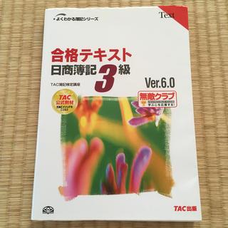 合格テキスト日商簿記3級 Ver.6.0(資格/検定)