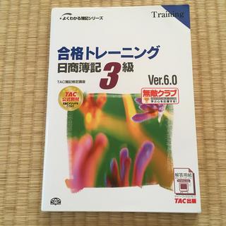 合格トレ-ニング日商簿記3級 Ver.6.0(資格/検定)