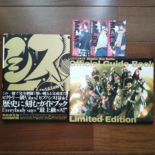 コウダンシャ(講談社)のヒプノシスマイク CD付初回限定版 ガイドブック (特典付)(ポップス/ロック(邦楽))