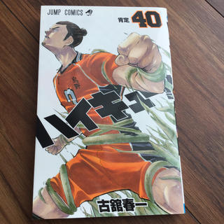 集英社 - ハイキュー!! 40 初版