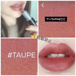 マック(MAC)のトープ  TAUPE 大人気カラー MAC   リップ 口紅(口紅)