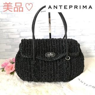 アンテプリマ(ANTEPRIMA)の大人気♡ 美品♡ アンテプリマ ハンドバッグ ワイヤーバッグ  153(ハンドバッグ)