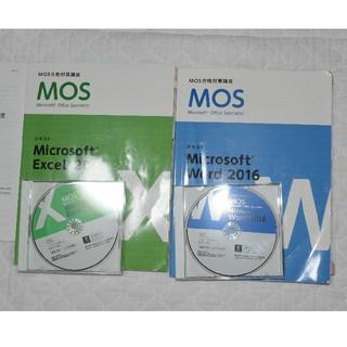 マイクロソフト(Microsoft)のMOS 2016word&Excel セット(資格/検定)