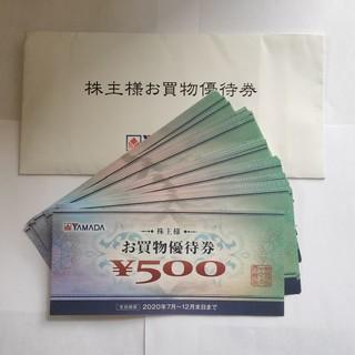 株主優待券 27,000円分 ヤマダ電機(ショッピング)