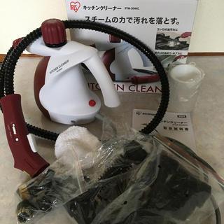 アイリスオーヤマ(アイリスオーヤマ)の*アイリスオーヤマ  キッチンクリーナー STM-304KC*スチーム 除菌(掃除機)