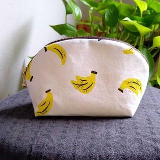バナナのポーチ(ポーチ)