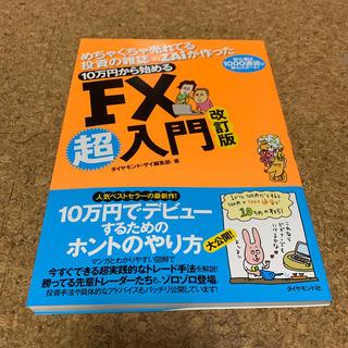ダイヤモンド社 - 10万円から始めるFX超入門 めちゃくちゃ売れてる投資の雑誌ダイヤモンドザイが作