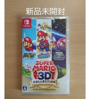 Nintendo Switch - 【新品未開封】スーパーマリオ 3Dコレクション ソフト