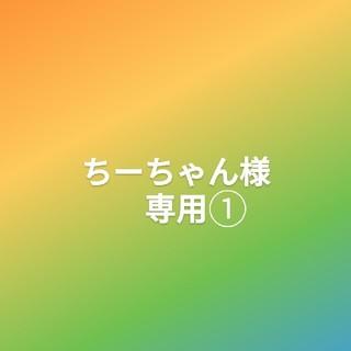 オルビス(ORBIS)のちーちゃん様専用① (ダイエット食品)