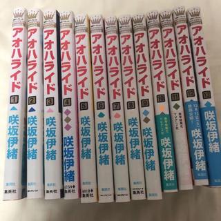 【全巻】アオハライド 1~13巻(少女漫画)