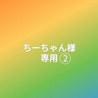 オルビス(ORBIS)のちーちゃん様専用②(ダイエット食品)