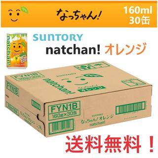 サントリー(サントリー)のSUNTORY なっちゃん! オレンジ 160ml × 30本 1ケース 1箱(ソフトドリンク)