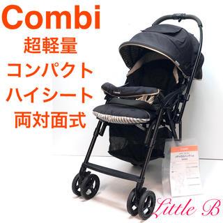 combi - コンビ*付属品あり*ハイシート&軽量コンパクト*両対面式A型ベビーカー