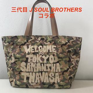 Samantha Thavasa - サマンサコラボ★三代目 J Soul Brothers トートバッグ 迷彩