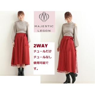 マジェスティックレゴン(MAJESTIC LEGON)の新品◆MAJESTICラップチュールセットスカート(ロングスカート)
