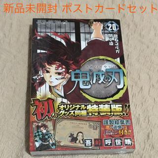 集英社 - 鬼滅の刃 20 特装版 ポストカード付 20巻 鬼滅ノ刃