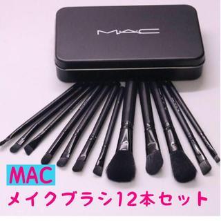 マック(MAC)の新品 未使用 大人気 MAC メイクブラシ 12本セット 即購入OK 即発送!(コフレ/メイクアップセット)