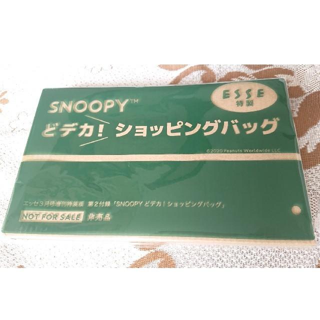 SNOOPY(スヌーピー)の【新品】スヌーピー エコバッグ エンタメ/ホビーのおもちゃ/ぬいぐるみ(キャラクターグッズ)の商品写真