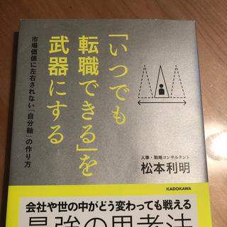 カドカワショテン(角川書店)の「いつでも転職できる」を武器にする 市場価値に左右されない「自分軸」の作り方(ビジネス/経済)