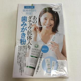 光文社 - 美ストーリー 10月号付録ダチョウ歯磨き粉未使用品