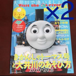 【新品】大井川マガジン トーマス 2020-2021 2冊
