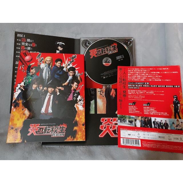 ジャニーズWEST(ジャニーズウエスト)の炎の転校生 REBORN DVD ジャニーズWEST エンタメ/ホビーのタレントグッズ(アイドルグッズ)の商品写真