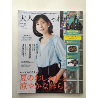大人のおしゃれ手帖 8月号 40代、50代のライフスタイルマガジン 南果歩(ファッション)