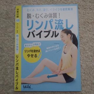 日経ヘルス 2017年11月号 付録(生活/健康)