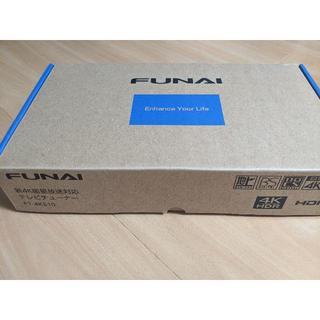 FUNAI / 4Kテレビチューナー / FT‐4KS10 / 新品