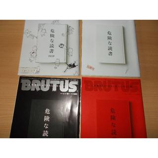 ブルータス 危険な読書 セット(文芸)