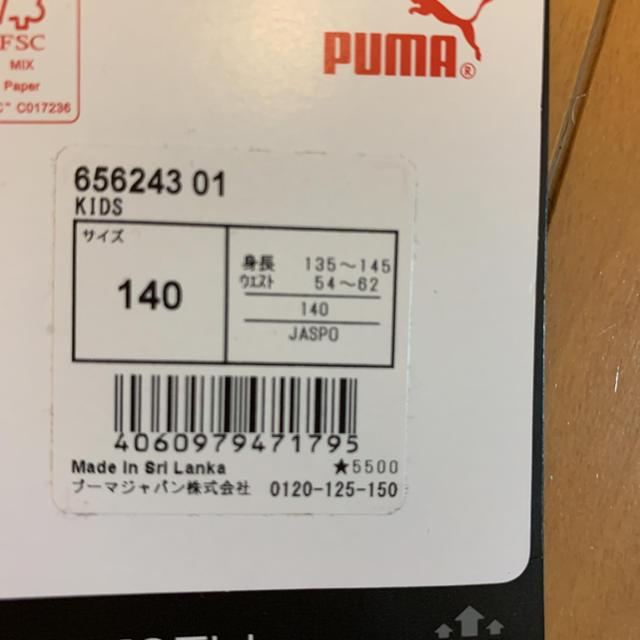 PUMA(プーマ)の新品未使用 PUMA  140㎝ パンツ プーマ MV キッズ/ベビー/マタニティのキッズ服男の子用(90cm~)(パンツ/スパッツ)の商品写真