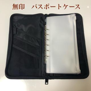 ムジルシリョウヒン(MUJI (無印良品))の無印 パスポートケース 黒(その他)
