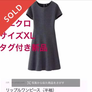 UNIQLO - ユニクロ★タグ付き新品★リップルワンピース半袖ダークグレー