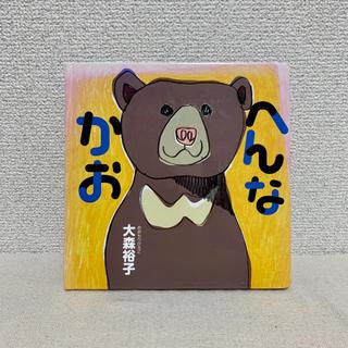 ハクセンシャ(白泉社)のへんなかお 大森裕子著 白泉社(絵本/児童書)