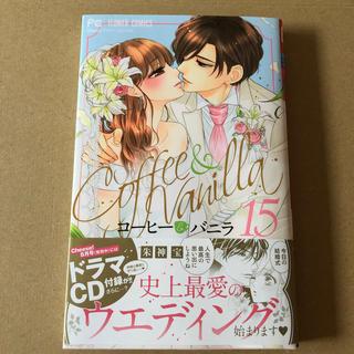 フラワー(flower)のコーヒー&バニラ 15(少女漫画)