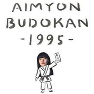 AIMYON BUDOKAN -1995-[通常盤]