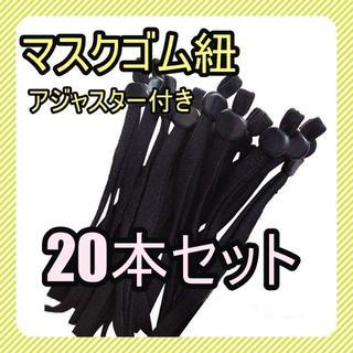ブラック20本 マスク用ゴム紐★アジャスター付き 手作りマスクパーツ カット済(各種パーツ)