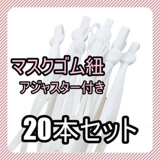 ホワイト20本 マスク用ゴム紐★アジャスター付き 手作りマスクパーツ カット済(各種パーツ)