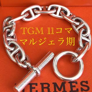 エルメス(Hermes)のエルメス Hermes シェーヌダンクル TGM 11コマ マルジェラ期(ブレスレット)