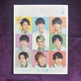 ちっこいMyojo 2020年 4月号(アート/エンタメ/ホビー)