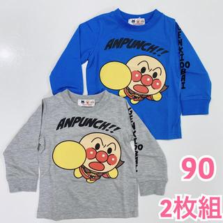 【新品】アンパンマン  長袖Tシャツ 90 2枚組