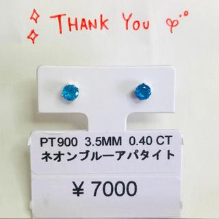 E-52840 PT900 ピアス ネオンブルーアパタイト AANI アニ