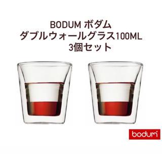 ボダム(bodum)のBODUM ダブルウォールグラス(100ml)3つセット(グラス/カップ)