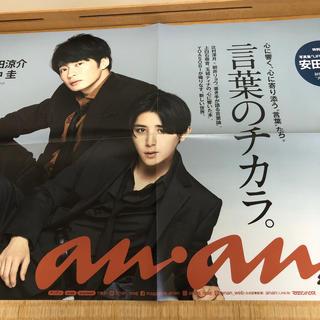 Hey! Say! JUMP - 山田涼介 田中圭 ananポスター
