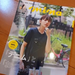 シュフトセイカツシャ(主婦と生活社)のmina10月号(ファッション)